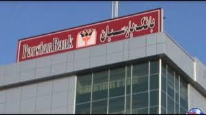 انتخاب بانک پارسیان در شورای کمیته ایرانی اتاق بازرگانی بین المللی