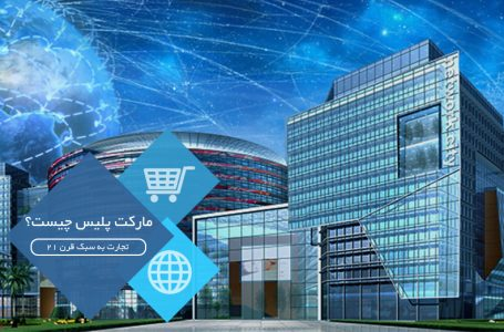مارکت پلیس Marketplace چیست ؟